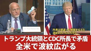 トランプ大統領とCDC所長で矛盾 全米で波紋広がる