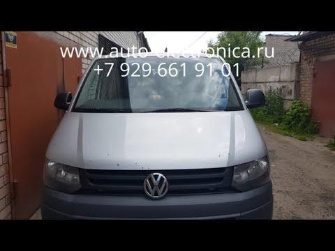Скрутить пробег Volkswagen Caravella 2011г.в., без разбора, через OBD, Раменское, Жуковский, Москва