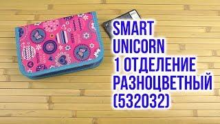 Розпакування Smart Unicorn 1 відділення Різнобарвний 532032