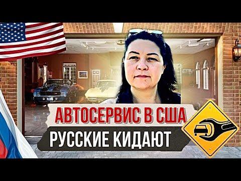 Русские кидают друг друга в Америке   Авто ремонт в США
