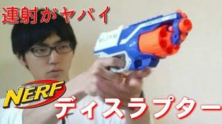 【NERF】六連射が最高すぎる!ナーフ ディスラプター!