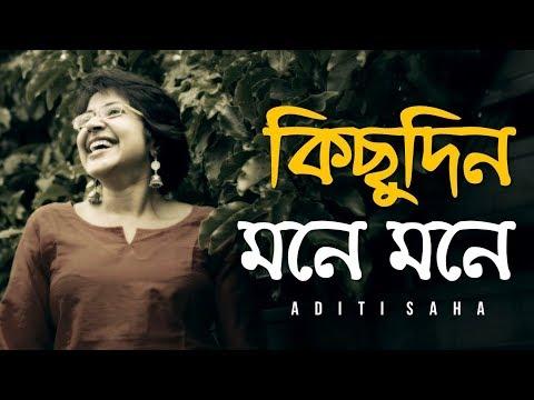 Kichudin Mone Mone ft. Aditi Saha | Bangla Folk Song | Folk Studio Bangla 2018