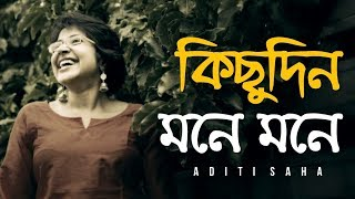 Kichudin Mone Mone ft. Aditi Saha   Bangla Folk Song   Folk Studio Bangla 2018