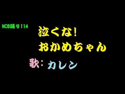 NOB踊り114 泣くな!おかめちゃん Short 消音