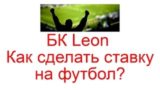 БК Leon, как сделать ставку на футбол?(, 2016-06-01T11:53:22.000Z)