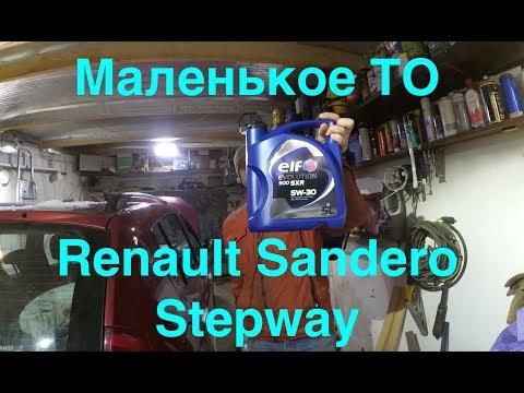 Renault Sandero Stepway. Маленькое ТО!