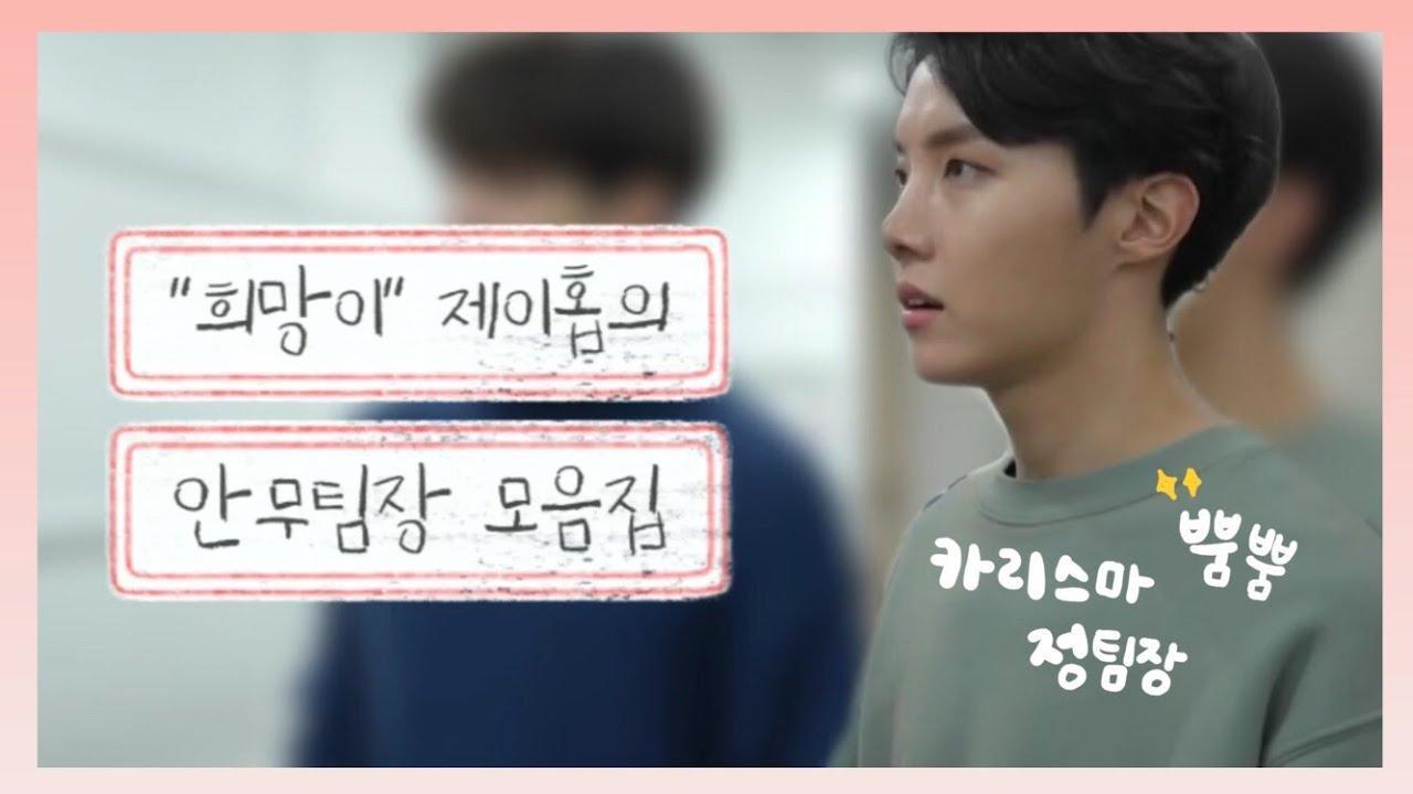 [방탄소년단(BTS)/제이홉] 희망이 제이홉의 무서운 안무팀장 모음