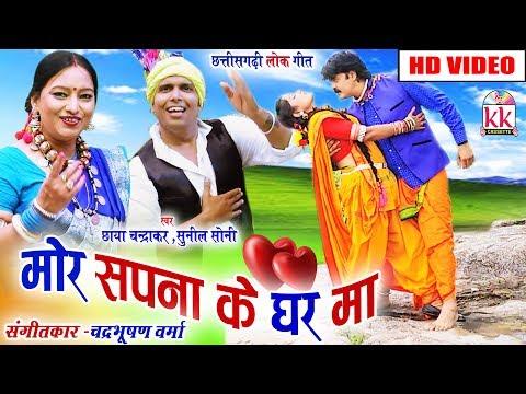 Chhaya Chandrakar   Sunil Soni   Cg Song   Mor Sapna Ke Ghar Ma   New Chhattisgarhi Geet    HD VIDEO