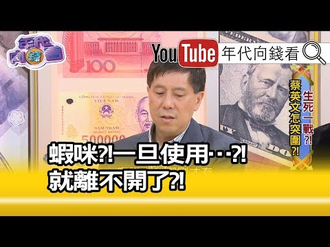 精彩片段》汪浩:不封鎖他 台灣就只能投降?!【年代向錢看】