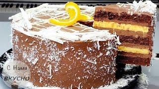 Очень КРУТОЙ торт НАСЛАЖДЕНИЕ Вкусом Самый модный шоколадный торт с апельсиновым crémeux