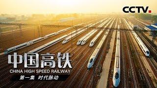 《中国高铁》第一集 时代脉动 | CCTV纪录