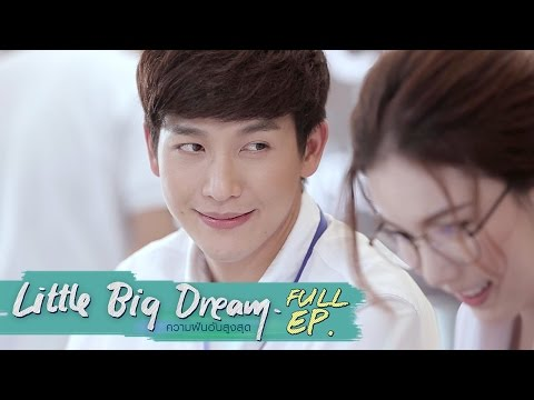 Little Big Dream ความฝันอันสูงสุด
