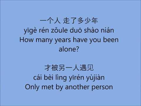 Deng Lun - Speechless Flower Lyrics