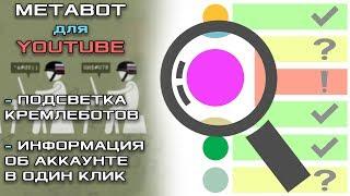 MetaBot для YouTube #ЕРКЮ (Большое обновление от 19.04.18)