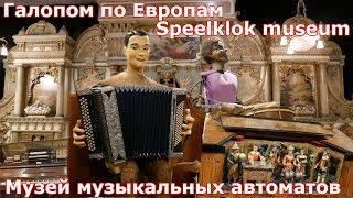 Музей музыкальных автоматов Speelklok museum