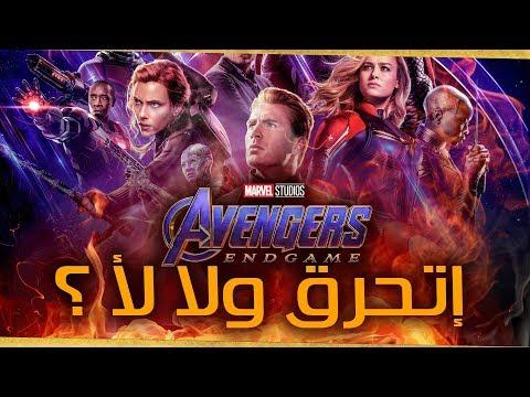 هل الفيلم إتحرق ولا لأ ؟   Avengers Endgame   قناة الأفيش