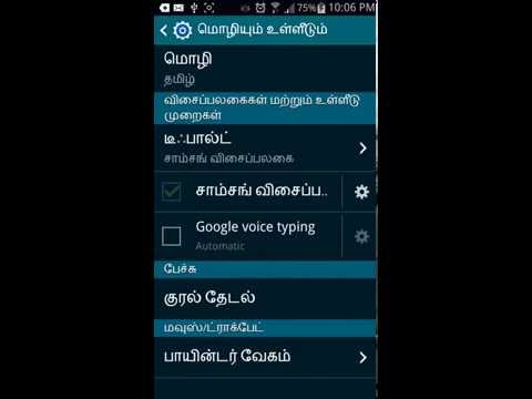 How To Install Tamil Font On Android Phone