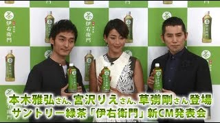サントリー食品インターナショナルは3月18日、リニューアルした緑茶「伊...