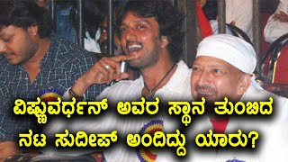 Sudeep is a re-place actor for Dr. Vishnuvardhan Sir, says kannada director Ravi Sri vatsa