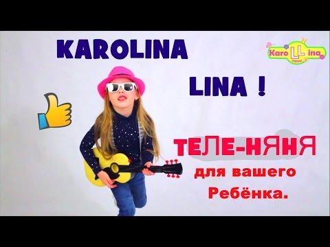 #KL. Канал Каролина Лина, давай знакомиться?! - Channel Karolina Lina Let's Get Acquainted ?!