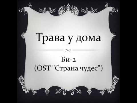 Трек Би-2 - Трава у дома (OST