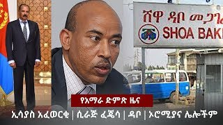 Voice of Amhara Daily Ethiopian News January 11, 2018