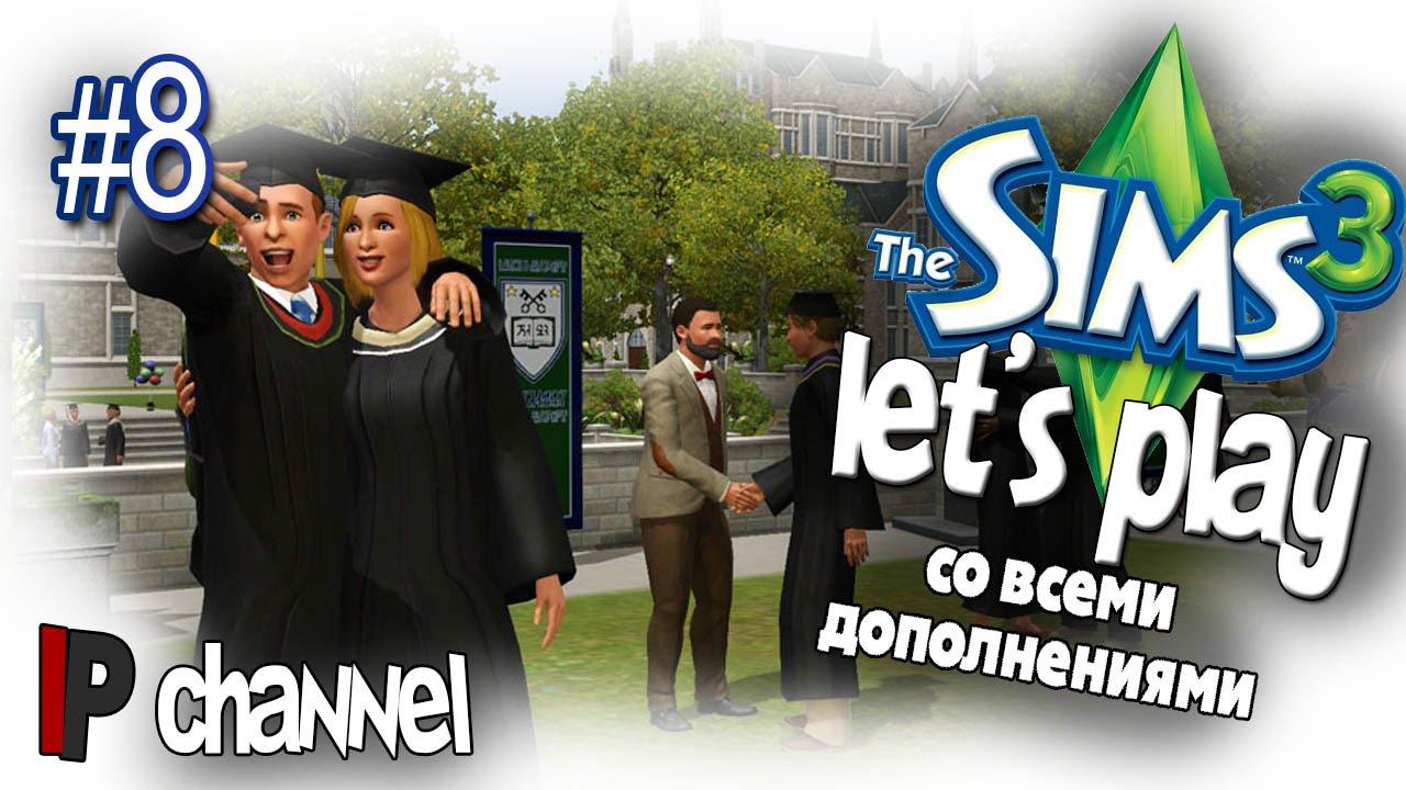 Играем в sims Диплом и выпускной  Играем в sims 3 Диплом и выпускной