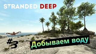 Stranded Deep #3 добываем воду
