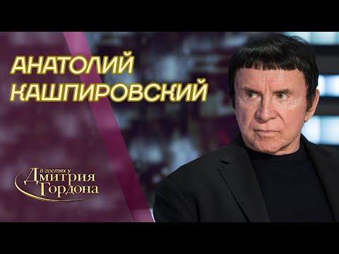 Кашпировский. Бог, онлайн-лечение, Зеленский, Лукашенко, Жириновский, деньги.
