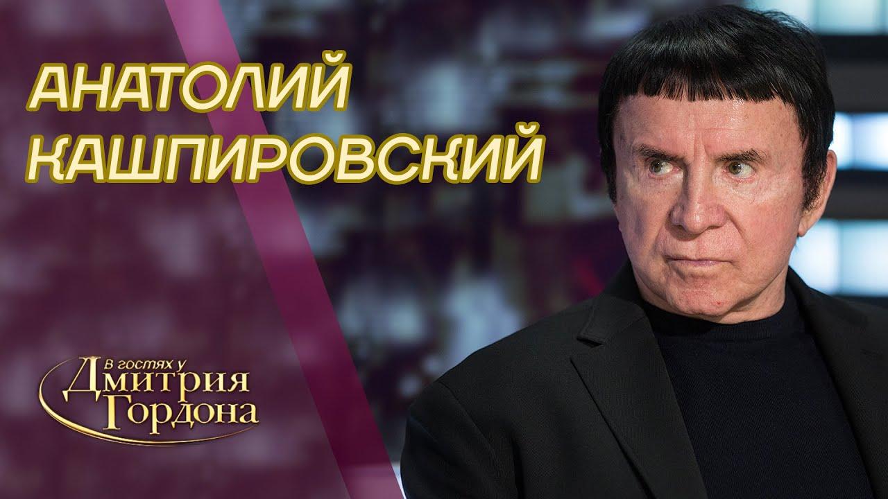 В гостях у Гордона (30.04.2020) Кашпировский. Бог, онлайн-лечение, Зеленский, Лукашенко, Жириновский
