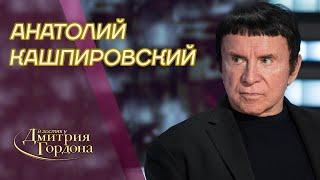 """Кашпировский. Бог, онлайн-лечение, Зеленский, Лукашенко, Жириновский, деньги. """"В гостях у Гордона"""""""