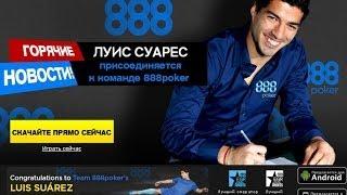 888 poker начинает рекламу в России