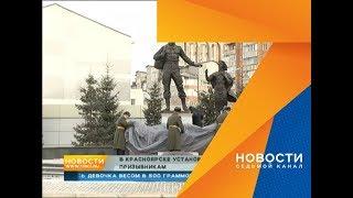 Показываем, как у вокзала открыли первый в Сибири памятник призывнику