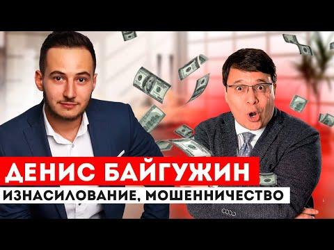 Денис Байгужин. Разоблачение