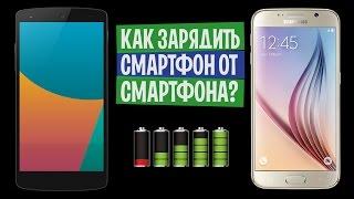 Лайфхак: как зарядить телефон от телефона?