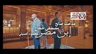 كلمات اغنية انا ابن مصر - إعلان بنك مصر 2019