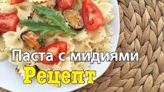 Рецепт в мультиварке: Паста с мидиями в сливочном соусе #кулинария#макаронывмультварке