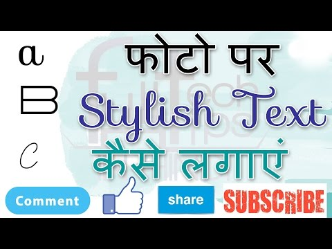 How to Set Stylish Text On Photo In Hindi | Full Tech Tips In Hindi |