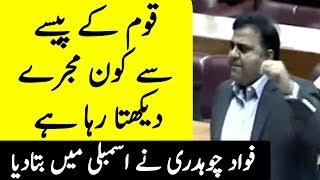 Fawad Chaudhry Ne Mujray Par Paise Lutane Ka Kis Ko Kaha   The Urdu Teacher