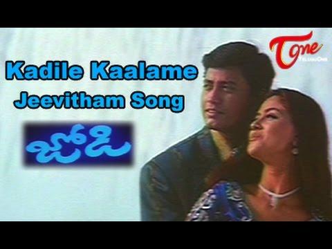 Kadile kaalame Jeevitham Song | Jodi Movie Songs | Prashanth | Simran