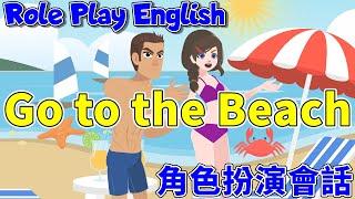 角色扮演英語會話|Take the Bus to the Beach|搭公車去海邊玩|Role Play