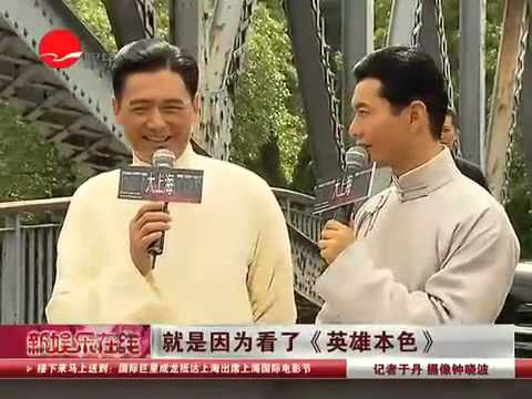 Interview and Press Snippets for The Last Tycoon with Huang Xiaoming & Chow Yun Fat