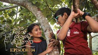 Kohollawe Dewathavi | Episode 04 - (2021-02-12) | ITN Thumbnail