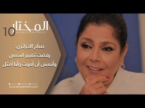 لأول مرة على الهواء مباشرة، النجمة الكبيرة صباح الجزائري في ضيافة برنامج المختار مع باسل محرز