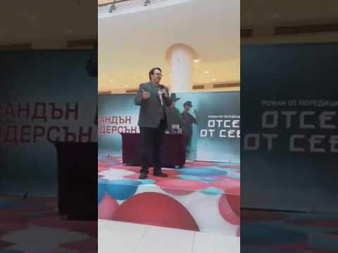 BRANDON SANDERSON Q&A IN SOFIA, BULGARIA 28 March 2017