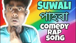 Suwali পাহৰা গাণ  New Assamese Comedy Rap Song   Assamese Funny   Baganiya  Song, Piku Mozumdar
