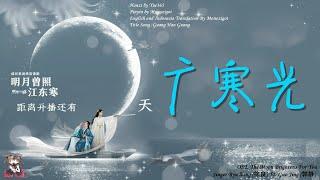 OST. The Moon Brightens For You  Guang Han Guang 广寒光 By Xu liang 徐良 Ft. Guo Jing 郭静