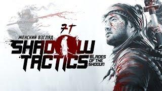 ПЕРВЫЙ ВЗГЛЯД • Shadow Tactics: Blades of the Shogun • #1
