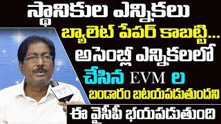 Jagan Got Fear on Major Defeat In Local Body Elections | Kata Subbaro Analysis On Jagan EVM Scams