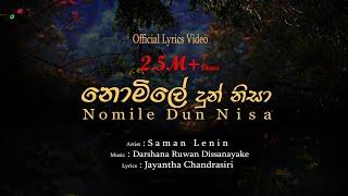 Nomile Dun Nisa Official Lyrics Video | නොමිලේ දුන් නිසා | Saman Lenin